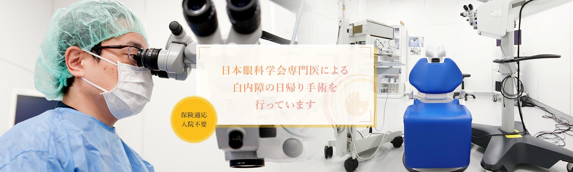 日本眼科学会専門医による 白内障の日帰り手術を行っています