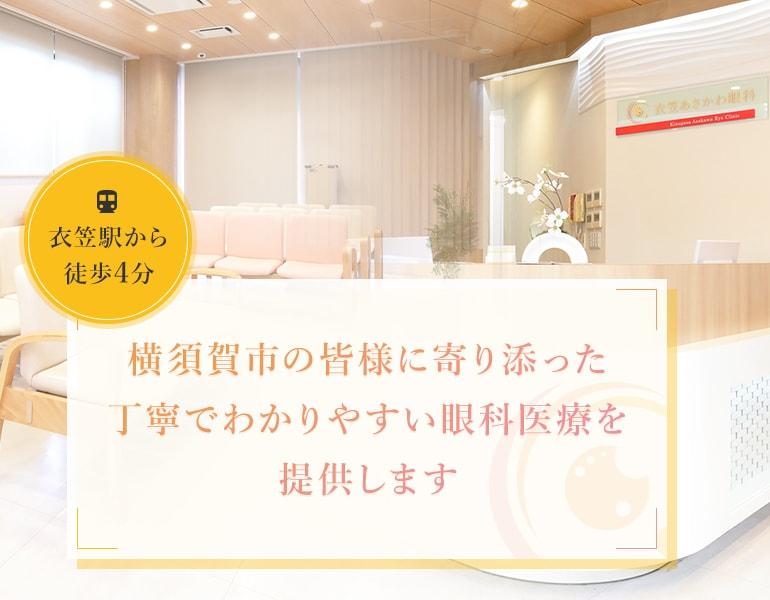 横須賀市の皆様に寄り添った丁寧でわかりやすい眼科医療を提供します